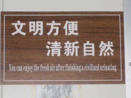 draft_lens4645462module34952572photo_1242885080funny-chinese-signs-6